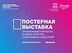 На МКФ -2020 пройдёт постерная выставка «Организации и проекты в сфере культуры и креативных индустрий»