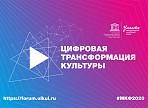 Цифровую трансформации культуры обсудят на МКФ – 2020