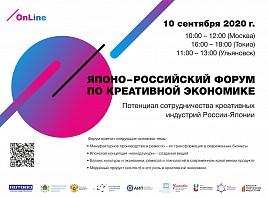 Потенциал сотрудничества креативных индустрий России и Японии обсудят в ходе МКФ – 2020 на секции «Культура и Экономика»