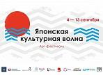 В Ульяновской области пройдет онлайн-форум «Японская культурная волна»
