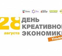 28 августа в Ульяновской области пройдёт «День креативной экономики»