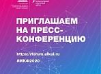 В Ульяновской области пройдёт пресс-конференция, посвященная X Международному культурному форуму