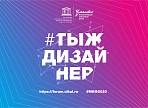 В Ульяновске 12-13 сентября пройдёт конференция «ТЫЖДИЗАЙНЕР»