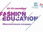 В Ульяновске вновь будет работать площадка Fashion Education
