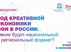 Во время работы Х Международного культурного форума обсудят год креативной экономики ООН