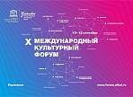 Темы цифровой трансформации и креативной экономики станут ключевым направлением МКФ-2020 в Ульяновской области