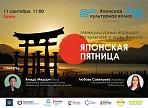 В Ульяновске пройдёт воркшоп «Японская пятница»