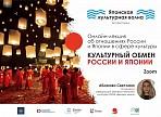 На МКФ 2020 расскажут о культурных обменах России и Японии