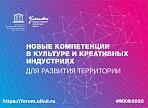 X Международный культурный форум в Ульяновске стартует с образовательного интенсива