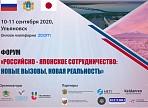 В Ульяновской области пройдёт форум «Российско-японское сотрудничество: новые вызовы, новая реальность»