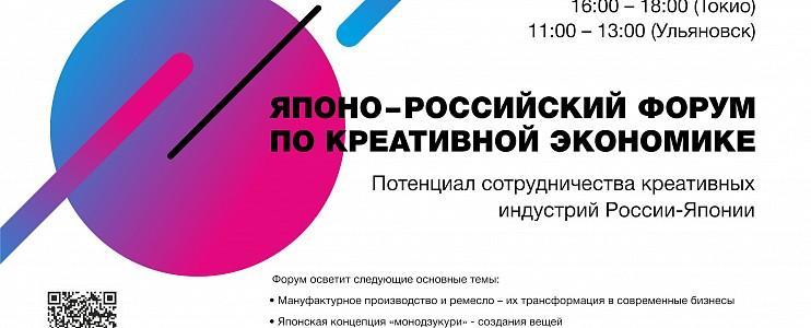 Японо-российский форум по креативной экономике