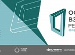 Открывается прием заявок на форум-фестиваль социального театра «Особый взгляд. Регионы»