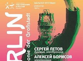 «Немое кино – Живая музыка». В Ульяновске дадут старт живой кросс-культурной симфонии