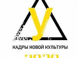 Межкультурный интеллект. В Ульяновске продолжается образовательная программа «Кадры новой культуры. Конструктор компетенций»