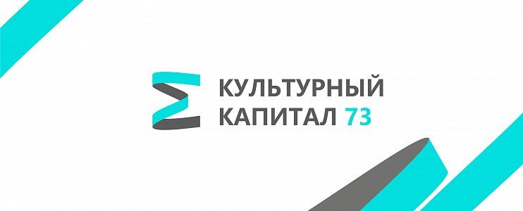 Фонд целевого капитала «Культурный капитал 73»