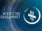 Всероссийская акция «Ночь искусств» в Ульяновской области пройдёт в формате онлайн