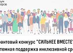Для НКО, способствующих формированию инклюзивной среды, объявлен новый грантовый конкурс