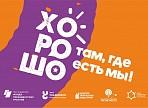 В Ульяновске подведут итоги фестиваля современной культуры «Хорошо там, где есть мы»