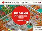 Ульяновск присоединится к крупнейшему в России фестивалю японской культуры J-FEST