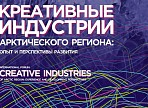 «Креативные индустрии Арктического региона». В Мурманске стартовал IV Международный форум.