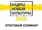 Итоги программы КНК – 2020 подведут 11 декабря