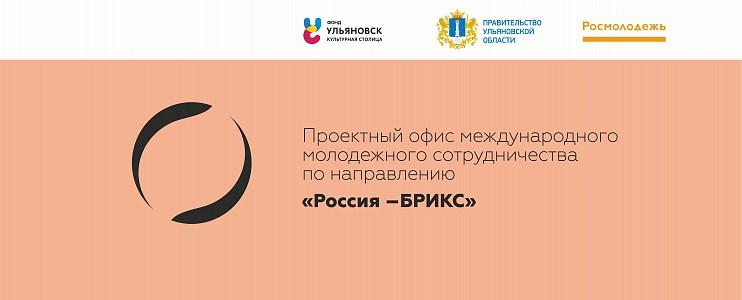 Проектный офис международного молодёжного сотрудничества «Россия – БРИКС
