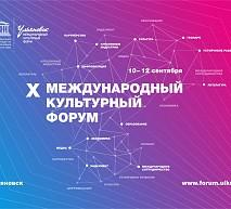Опубликован итоговый отчёт о проведении Международного культурного форума-2020