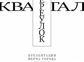 Новый мерч Ульяновска презентуют в «Квартале»