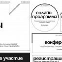Открылся приём заявок на участие в программе Архитекторы.рф