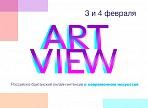 Погрузитесь в мир современного искусства на российско-британском онлайн-интенсиве ART VIEW