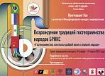 Международный конкурс видеороликов «Возрождение традиций гостеприимства народов БРИКС»