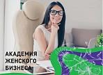 10 февраля старт первого потока регионального проекта «Академия Женского Бизнеса»