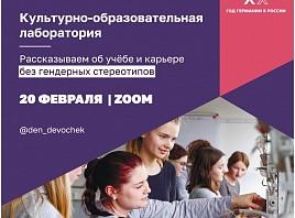 В Ульяновске впервые пройдёт «День девочек»