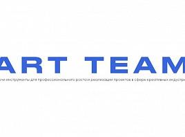 Начался прием заявок на ежегодный всероссийский конкурс проектов в сфере креативных индустрий Art Team