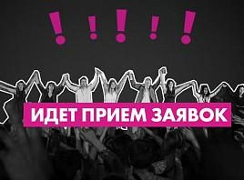 Открыт прием заявок на участие в фестивале EndowFest!