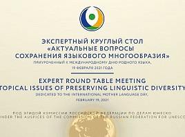 Афиша мероприятий Международного дня родного языка