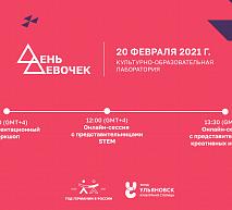О карьере без гендерных стереотипов. В Ульяновске состоялся «День девочек»