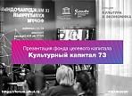 11 СЕНТЯБРЯ СОСТОИТСЯ ПРЕЗЕНТАЦИЯ ЭНДАУМЕНТ ФОНДА «КУЛЬТУРНЫЙ КАПИТАЛ 73»