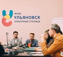 Ульяновские городские лидеры встретились для обсуждения будущих проектов