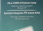 Член Ассамблеи народов Евразии приглашает к сотрудничеству ученых-специалистов по PR и СМИ