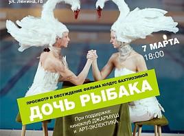 Премьера в Ульяновске. Дочь рыбака
