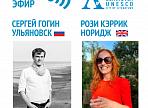 Завершается регистрация на онлайн-встречу с британским поэтом-перформером Рози Кэррик и ульяновским поэтом Сергеем Гогиным