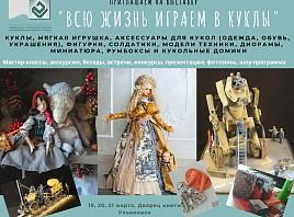 Выставка кукол и миниатюры в Ульяновске