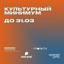 Стартовала всероссийская онлайн-акция «Культурный минимум»