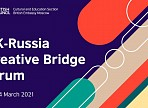 Форум UK-Russia Creative Bridge
