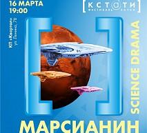 Театр ABSURDUS осваивает Марс