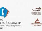 23-25 апреля в Ульяновске пройдёт выставка-форум «Сделано в Ульяновской области 2021»