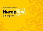Ulgov.ru: На международном форуме «ИнтерYes» в Ульяновской области молодые лидеры девяти стран обсудят темы сотрудничества и общественной дипломатии