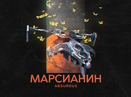 Театр ABSURDUS вновь расскажет о Марсе