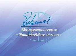 Открыт прием заявок на участие в молодежной сессии «Примаковских чтений–2021»